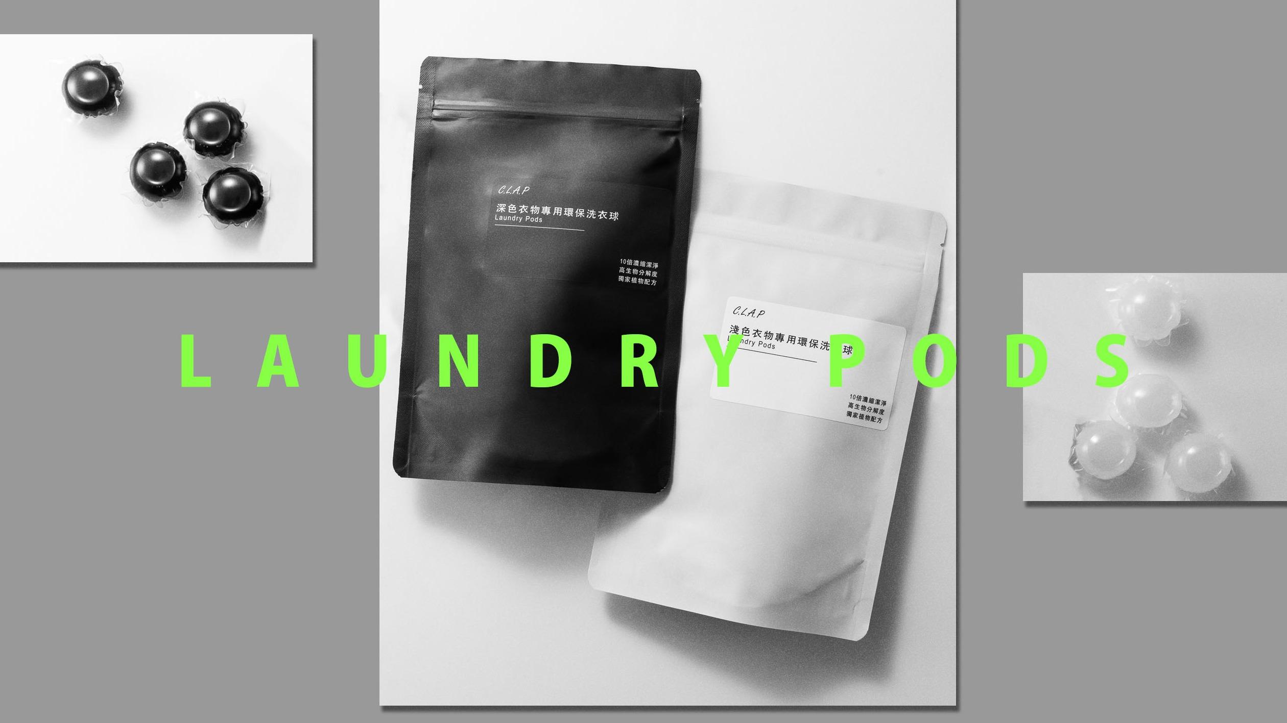 品味居家生活-C.L.A.P 環保洗衣膠囊