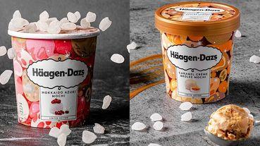 每一口都吃的到QQ麻糬!Häagen-Dazs推出冬季限定「法式烤布蕾麻糬冰淇淋」、「北海道紅豆麻糬冰淇淋」!