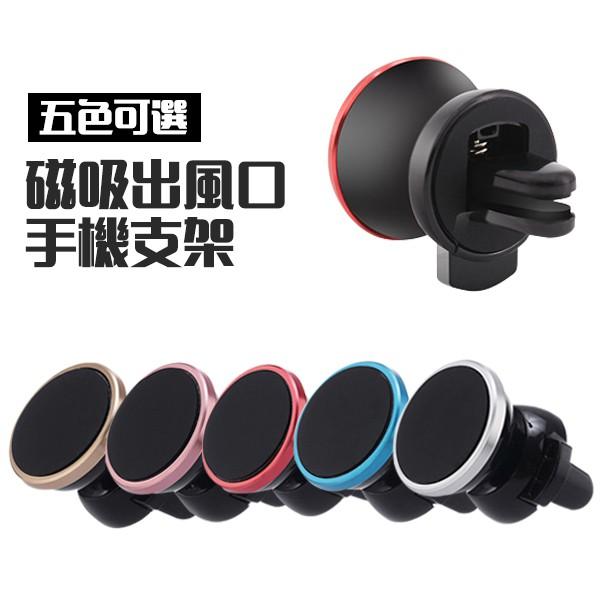 冷氣出風口 磁吸手機支架 磁鐵吸附 手機架 手機導航支架 車用手機架 磁吸式手機座 磁鐵吸附式支架