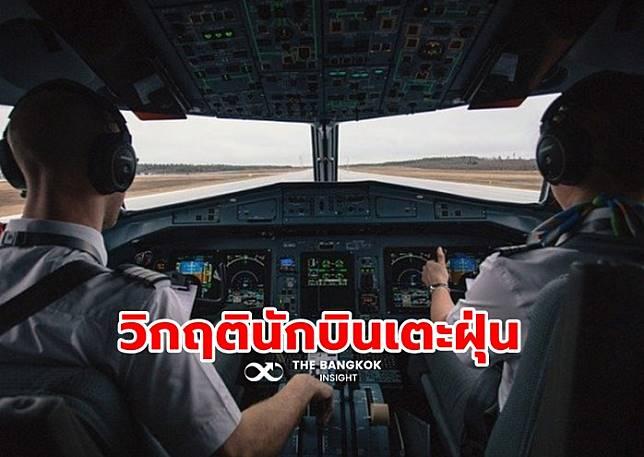 นักบินตกงานลามหนัก 'โรงเรียนการบิน' อัดโปรฯ ลดค่าเทอม 8 แสนดึงนักศึกษาใหม่