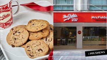 美國現烤軟餅乾「Mrs.Fields」登陸台北!配料滿出來的香甜滋味滿足味蕾