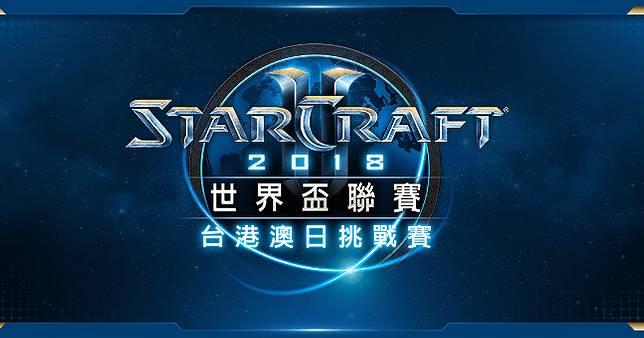 《星海爭霸II》WCS瓦倫西亞揭幕,台港澳日挑戰賽開放報名