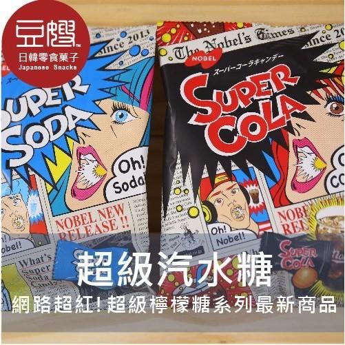 商品名稱:【豆嫂】日本零食 NOBEL 諾貝爾 超級汽水糖(可樂/蘇打/檸檬) 商介:網路超紅!超級檸檬糖系列最新商品,三層汽水風味 最內層會嚐到像汽水在嘴裡冒汽泡的口感,是款超級汽水風味糖果! 原產
