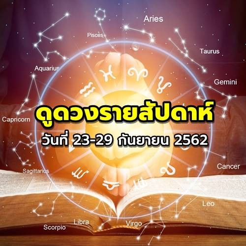 ดูดวงรายสัปดาห์ 23-29 กันยายน 2562 โดย หมอดูวันศุกร์สุข