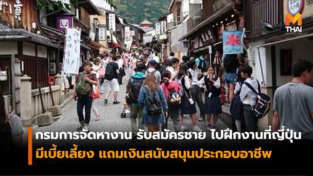 ด่วน!! กรมการจัดหางาน รับสมัครชายไทยไปฝึกงานในประเทศญี่ปุ่น