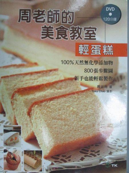 【書寶二手書T1/餐飲_ZDI】周老師的美食教室輕蛋糕_周淑玲