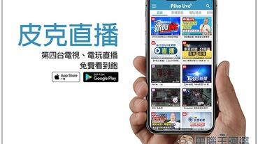 皮克直播 第四台電視、電玩直播免費看到飽(iOS / Android / 網頁版)