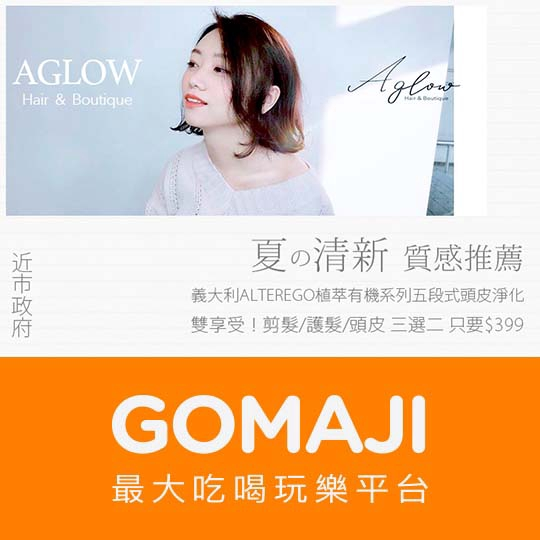台中【AGLOW Hair & Boutique】客製化雙享 設計剪髮/柔順護髮/頭皮淨化 三選二