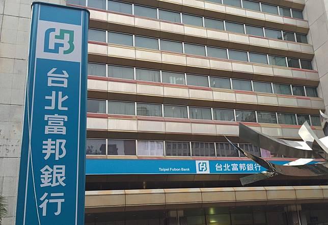 ▲台北富邦銀行5月25日接近中午網路銀行、行動銀行及ATM當機近2小時,台北富邦銀行致歉並說明原因。(圖/NOWnews資料照)