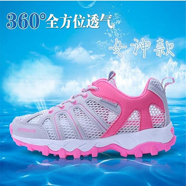 夏季戶外徒步登山鞋情侶透氣防滑旅游鞋女士網面涉水鞋輕便越野鞋 艾莎嚴選