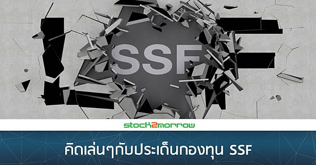 คิดเล่นๆกับประเด็นกองทุน SSF