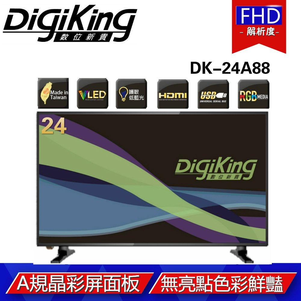 DigiKing 數位新貴24吋 FHD 高級液晶顯示器(是數位電視也是電腦螢幕)