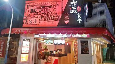[台北] 捷運東門站/永康街小吃大安區呷七碗,吃肉粽油飯米粉、牛肉麵的最佳選擇