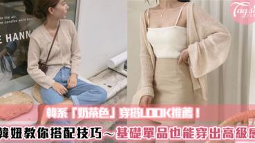 韓系「奶茶色」穿搭LOOK推薦!韓妞教你搭配技巧~基礎單品也能穿出高級感!
