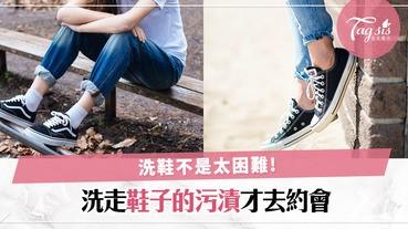 約會怎可以穿著污漬鞋子見男友?輕鬆洗鞋5小tips,365天都是完美穿搭〜