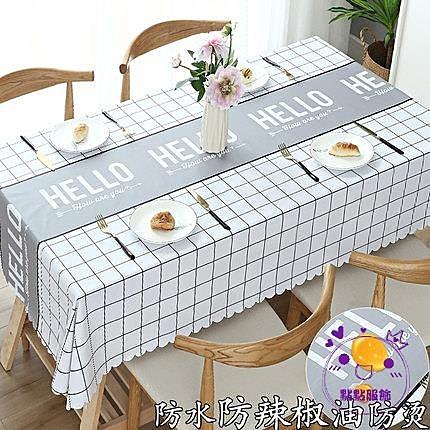 桌布 布藝桌布防水防燙防油免洗北歐茶幾餐桌布長方形家用塑料pvc 桌墊 點點服飾