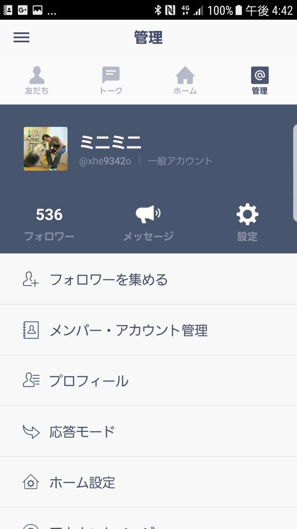 Screenshot_20170720-164212.png