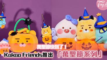 萬聖節快到了!Kakao Friends推出「萬聖節系列」~化身南瓜超搞怪!