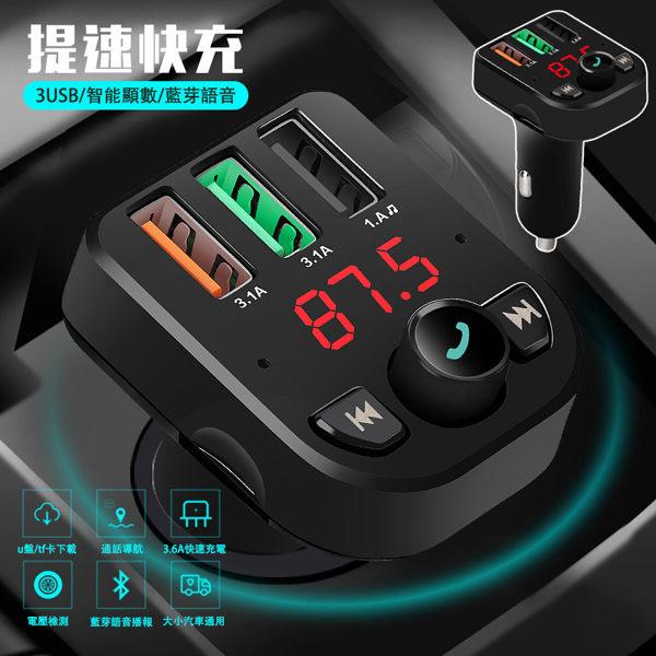 車載藍芽mp3 三USB車充 藍芽播放器智能語音播放器?芽免提電話充電TF卡播放車充車用點煙器