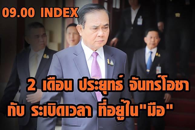 index บิ๊กตู่23กน