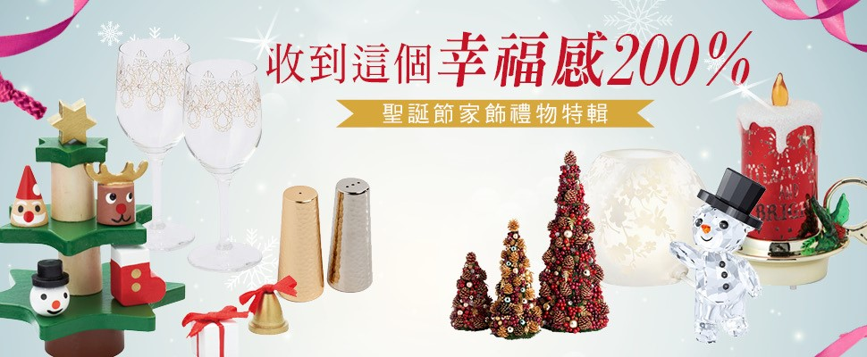 收到這個幸福感200%~聖誕節家飾禮物特輯