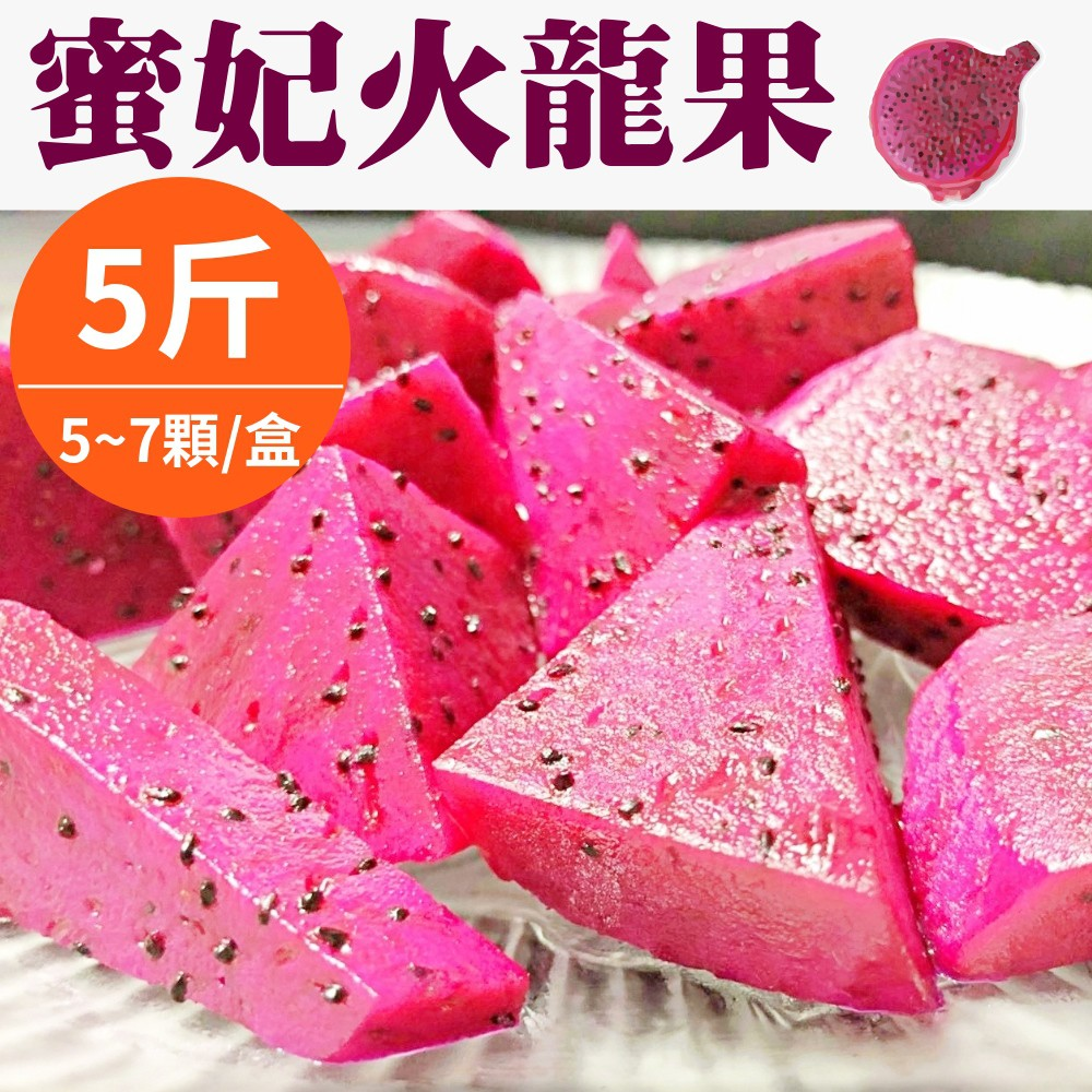 [樂品食尚]蜜妃火龍果5斤/10斤(6/30陸續出貨)