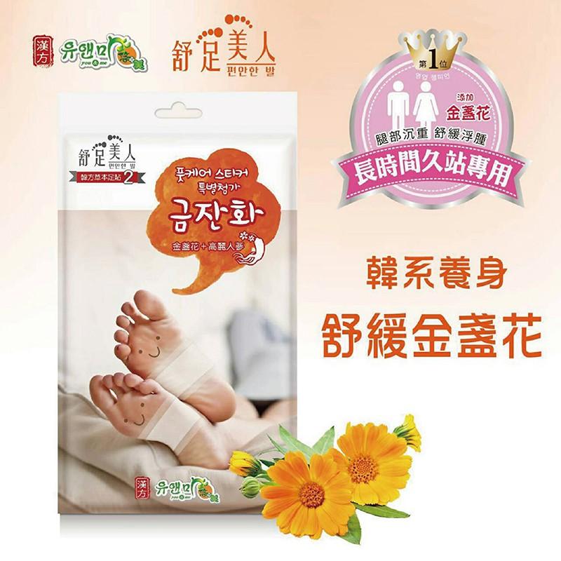 【悠安美】韓方密帖樹液養足貼-舒緩金盞花6入組