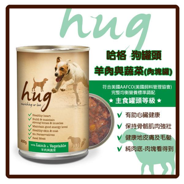 【力奇】Hug 哈格 狗罐頭(純肉底) 羊肉與蔬菜(肉塊) - 超取限9罐 【健康皮膚,健康毛髮】(C001A16)