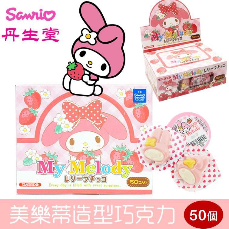 【丹生堂本舖】Sanrio三麗歐 Meoldy美樂蒂造型占卜巧克力盒裝50個入 300g 草莓口味 日本進口零食 挑食屋