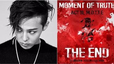 G - Dragon「世界巡迴演唱會」台灣也有份!連兩場日期、時間官方已確立