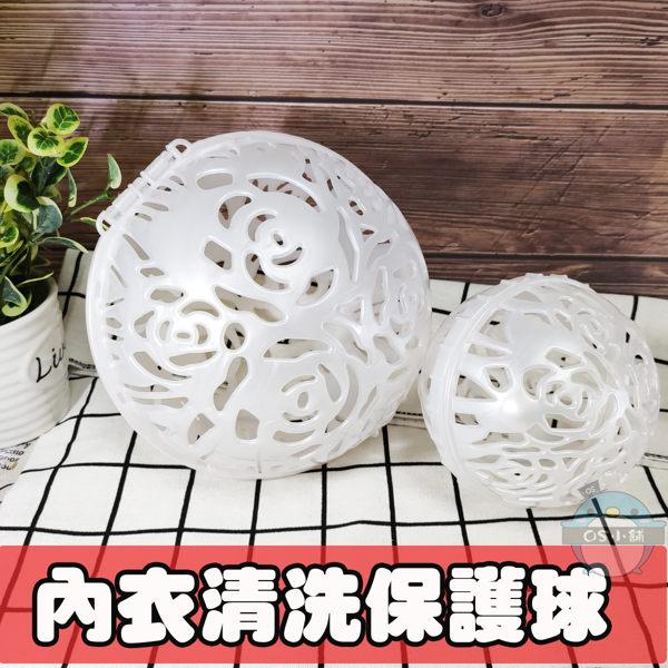 內衣清洗保護球 (無盒版) 洗衣球 女性胸罩洗衣 日本熱賣 | OS小舖