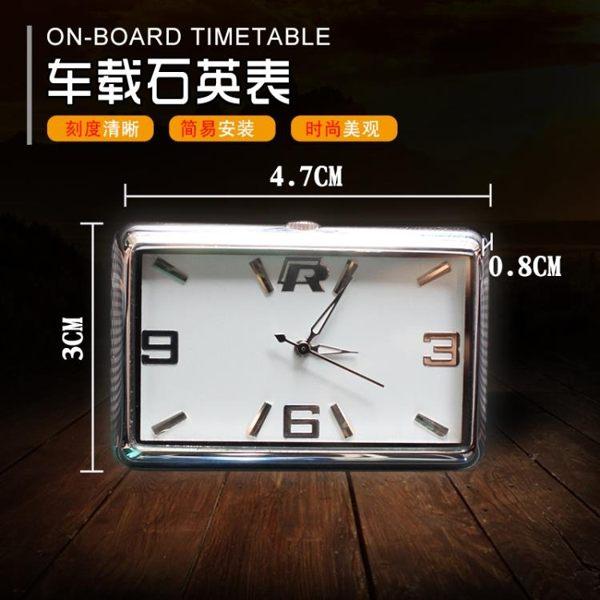 車載時鐘-創意通用汽車車載時鐘儀錶臺鐘錶內飾電子鐘石英錶擺飾改裝時間錶 花間公主