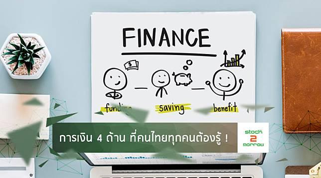 การเงิน 4 ด้าน ที่คนไทยทุกคนต้องรู้ !
