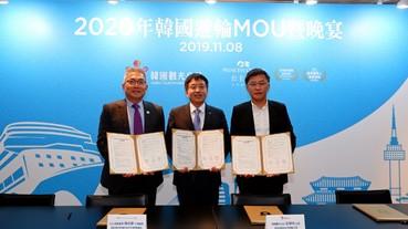 遊輪旅遊/韓國觀光公社與公主遊輪簽署2020年合作備忘錄 明年推9個韓國航次