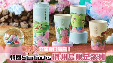 韓國Starbucks推出濟州島分店限定系列,繡球花田X濟州田園夢幻系列!