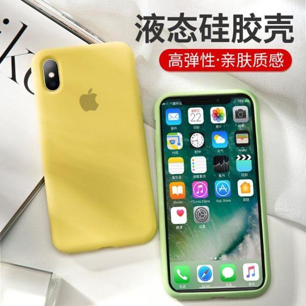 蘋果x手機殼iphonex液態硅膠xr全包防摔xs女max超 晶彩生活