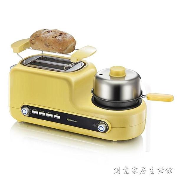 小熊多士爐早餐機多功能煎烤蒸一體烤面包片吐司機全自動早餐神器