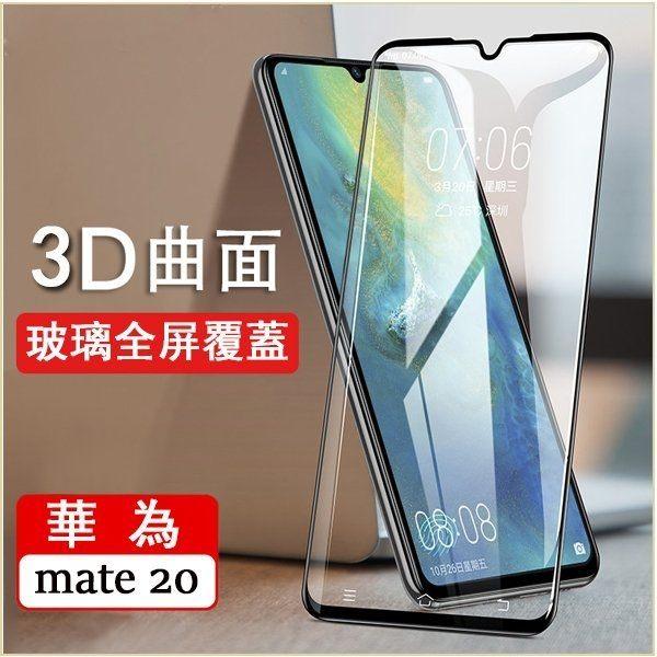 3D曲面玻璃鋼化貼 華為 Mate 20 Pro 保護貼 全屏覆盖 防爆高清玻璃膜 防刮防爆