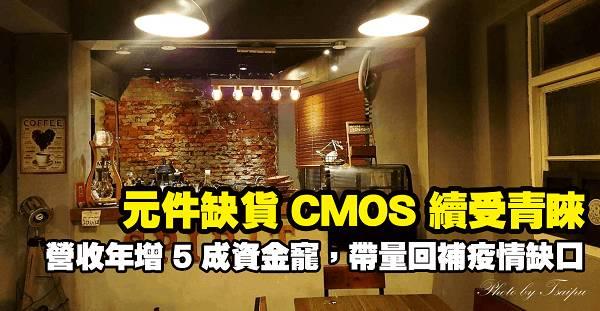 元件缺貨續受青睞,「CMOS 廠」營收年增 5 成資金寵愛,帶量回補疫情缺口!