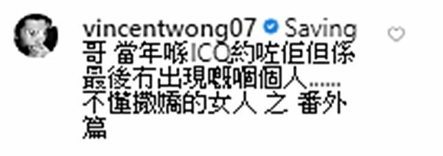 王浩信留言。
