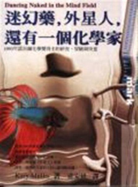 出版日期:1999-05-01 ISBN/ISSN:9578468830 譯者:莊安祺