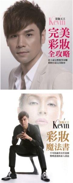 (二手書)彩妝天王Kevin A完美彩妝全攻略+B彩妝魔法書(套書不分售)