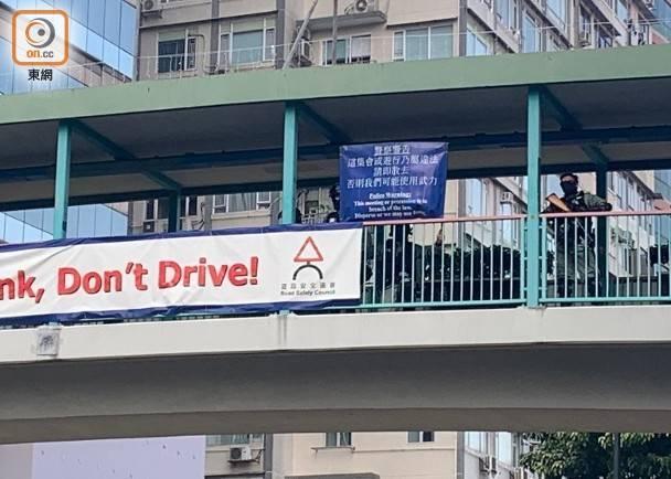 警方在漆咸道南舉藍旗。(高詩敏攝)