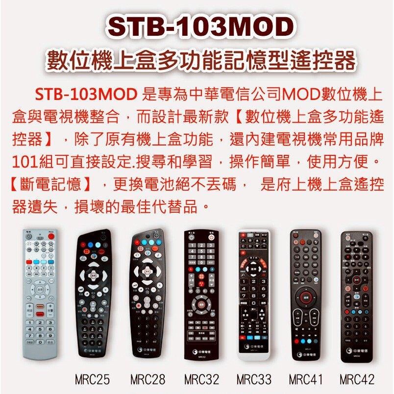 STB-103MOD 數位機上盒萬用型遙控 數位機上盒多功能記憶型遙控器(中華電信MOD遙控器)
