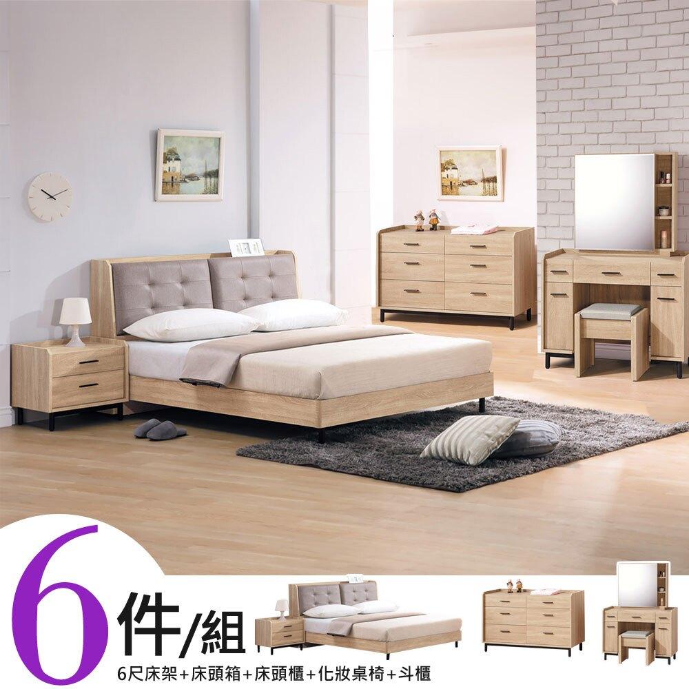 【Yostyle】保維6尺臥室六件組(床組+床頭櫃+化妝桌椅+斗櫃) 專人配送