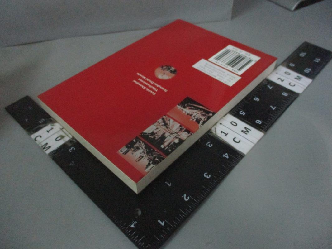 【書寶二手書T1/歷史_KAZ】可愛的上海-一百六十年上海知識問答(1843-2003)_X ion GY UE Z Hi