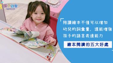 陪孩子閱讀繪本的五大好處~父母陪讀真的超重要!帶孩子一起買書更是樂趣多多哦~