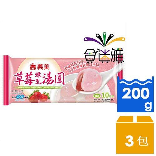 義美草莓煉乳湯圓(200g/包)1. 以上等國產糯米製成的湯圓外皮,搭配酸甜之草莓內餡,口感滑順、香甜美味!2. 甜美粉色外皮以天然食用紅甜菜色素製做,吃得安心。3. 煉乳使用台灣100%生乳製作,香