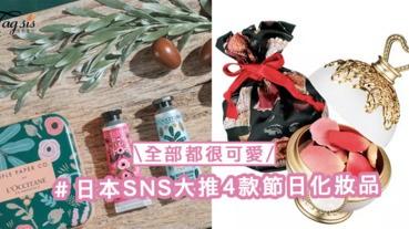 可愛得太過份!日本SNS大推4款化妝品,是聖誕禮物不二之選〜