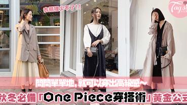 秋冬必備的「One Piece洋裝穿搭術」~套用這3個小姐姐黃金穿搭公式,讓你好看到尖叫